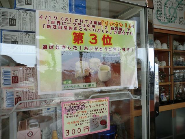 s-CIMG1110桜