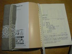 2012_0323_102208-CIMG1909.jpg