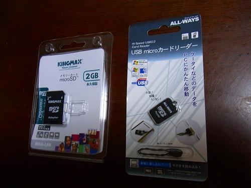 SDカード・USB2・携帯バックアップ