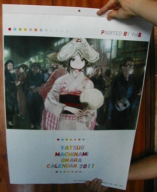 toi8さんのカレンダー副賞