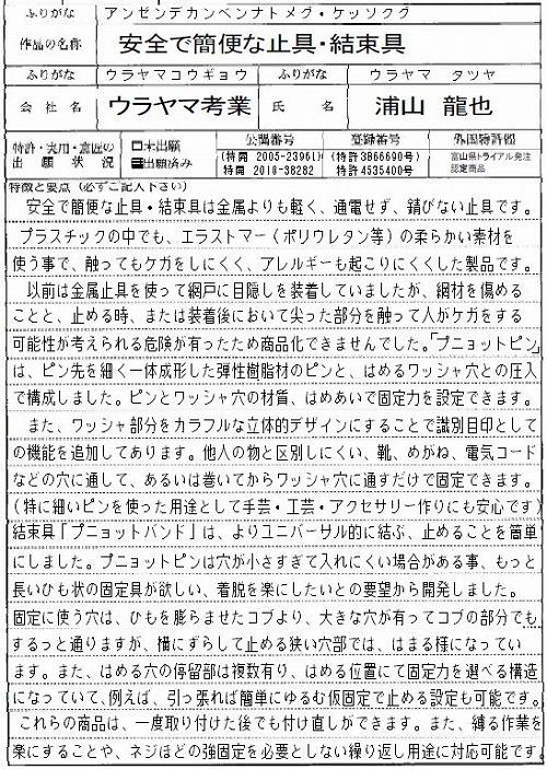 2010 富山県発明とくふう展ーその2