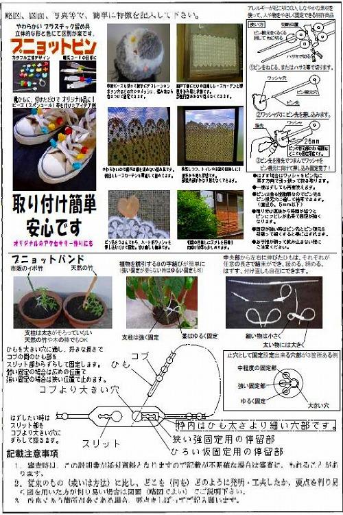 2010 富山県発明とくふう展ーその3