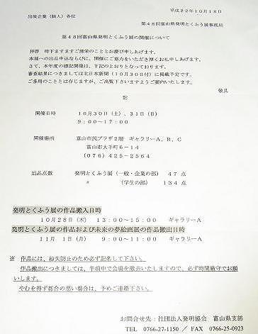 富山・発明とくふう展(第48回)の作品搬入案内書
