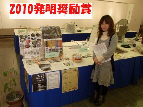 2010発明とくふう展 奨励賞