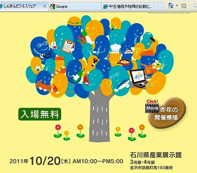 2011しんきんビジネスフェア