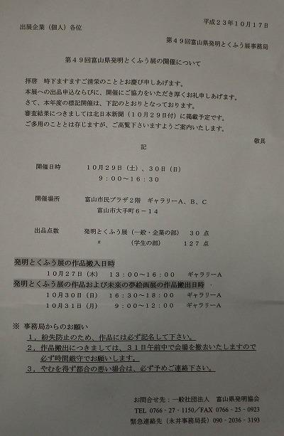 第49回富山県発明とくふう展案内状