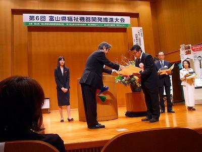 第6回 富山県福祉機器開発推進大会2011.10.28