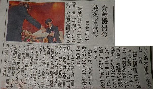 第6回 富山県福祉機器開発推進大会記事