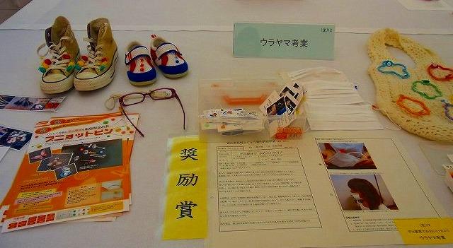 2011富山発明とくふう展・奨励賞