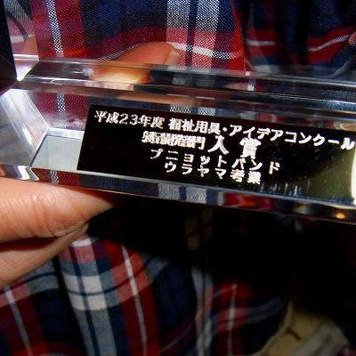 2011富山県福祉機器開発記念品