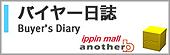 バイヤー日誌