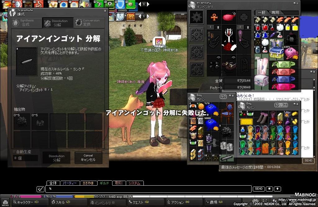 mabinogi_2012_03_29_001_20120405024727.jpg