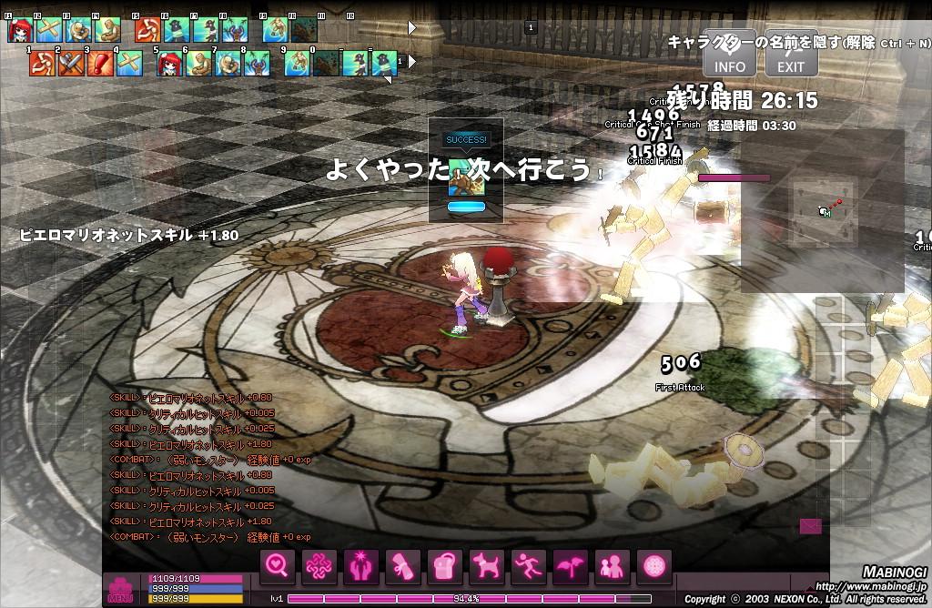 mabinogi_2012_08_16_007.jpg