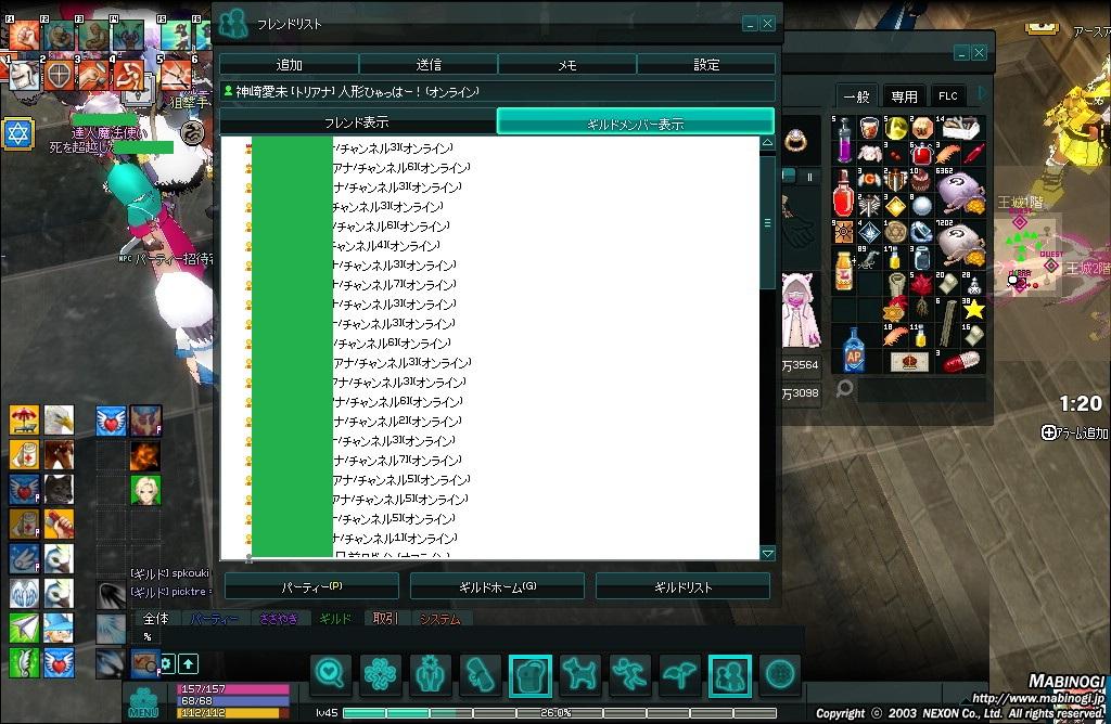 mabinogi_2012_09_22_002.jpg