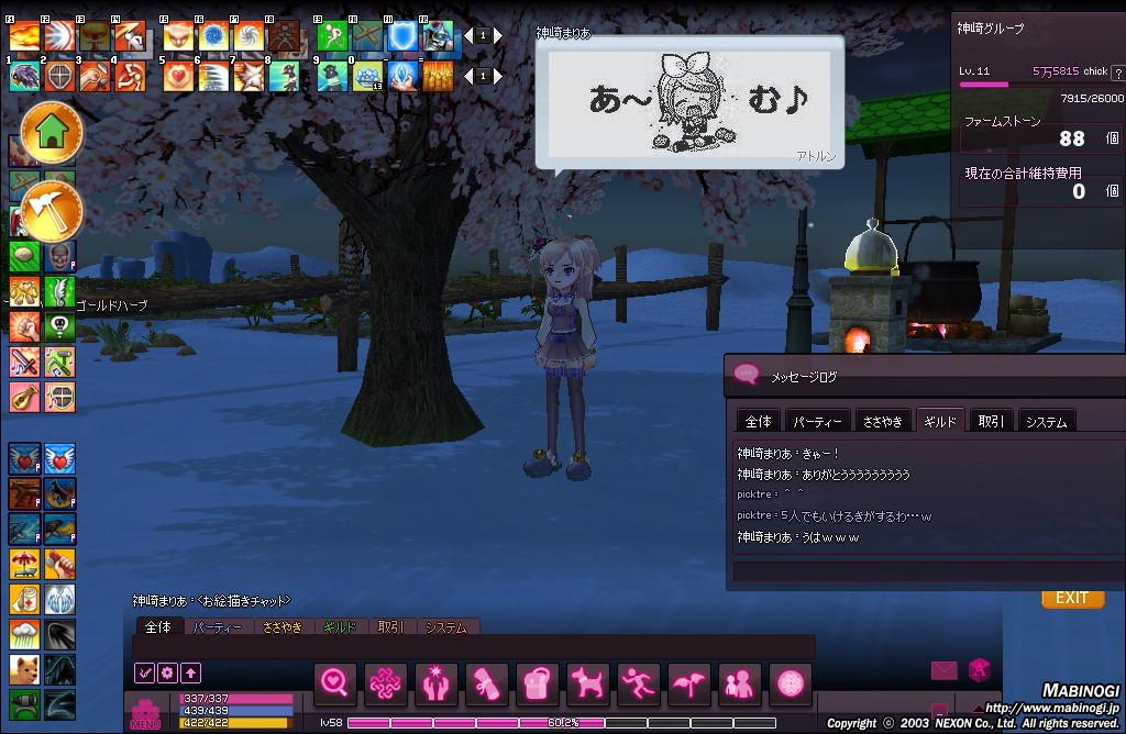 mabinogi_2012_12_14_002.jpg