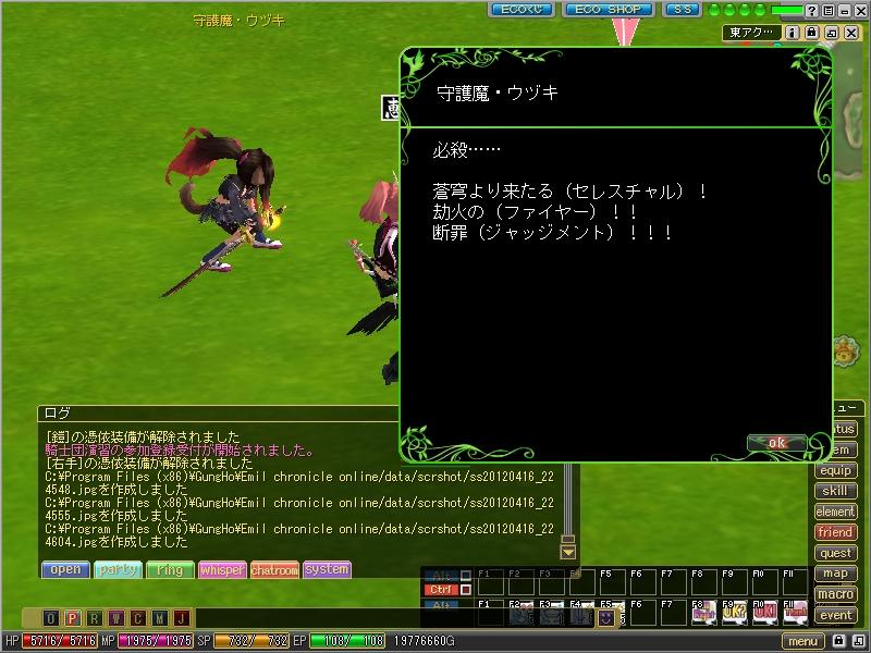 ss20120416_224609.jpg