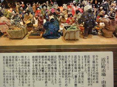 和紙の人形ジオラマ