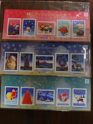 クリスマスのグリーティング切手