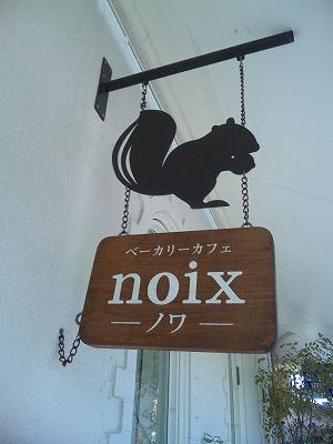 noa4_20120420190116.jpg