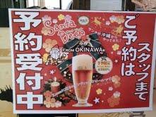 サンタビール1