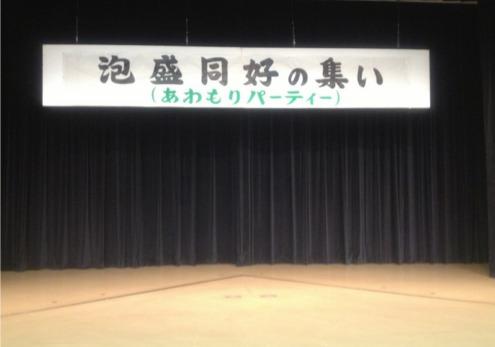 201311泡盛同好の集い①