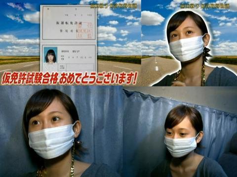 前田敦子 免許取得物語2