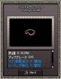 トリニティサークレット