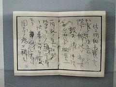 sakumaisho