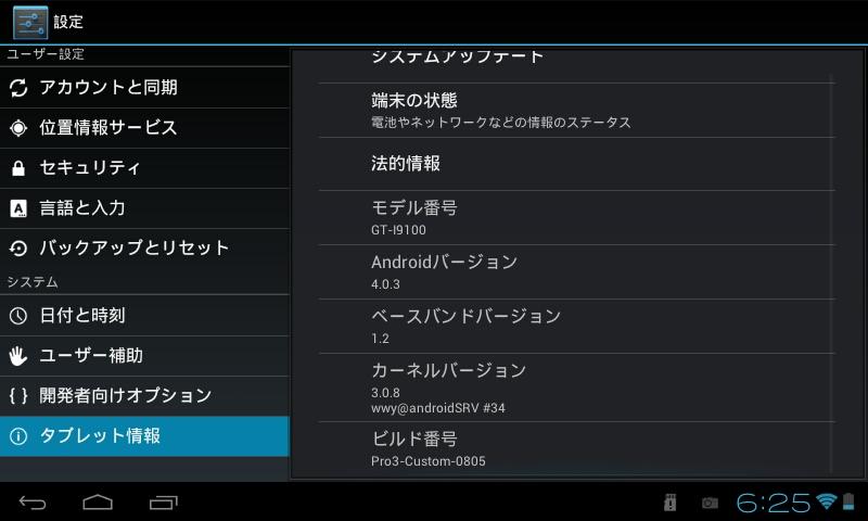 Qware Pro 3 7(ベースバンド1.2)タブレット情報