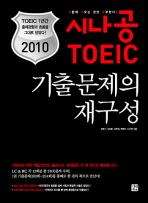 シナゴンTOEIC既出問題の再構成(上下半期合本)(2010)