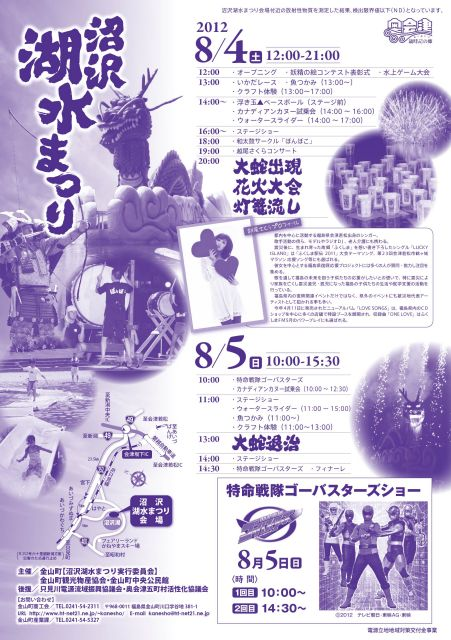 kaneyama1_640.jpg