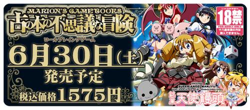 2012年6月30日(土)税込1575円で発売!!!