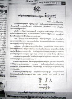 管首相のサインメッセージ02