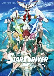 【Blu-ray】 STAR DRIVER 輝きのタクト