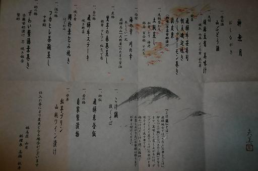 奥飛騨15