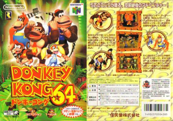 http://blog-imgs-45.fc2.com/a/n/k/ankosokuho/donkikongutantai.jpg