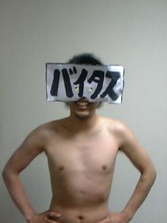バイタス新宿