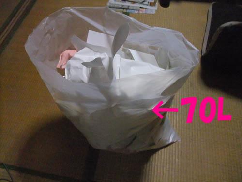 70Lゴミ袋 ×2!