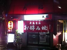 daifuku0.jpg