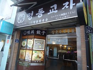 kankoku66.jpg