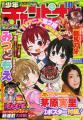 週刊少年チャンピオン 10号 表紙画像