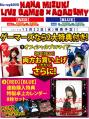 NANA MIZUKI LIVE GAMES ×ACADEMY ゲーマーズ特典