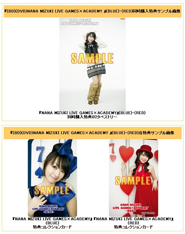 NANA MIZUKI LIVE GAMES×ACADEMY ライブBD&DVD とらのあな同時購入特典「B2タペストリー」