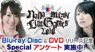 NANA MIZUKI LIVE GAMES 2010 Blu-ray&DVDリリース記念Special企画 アンケート