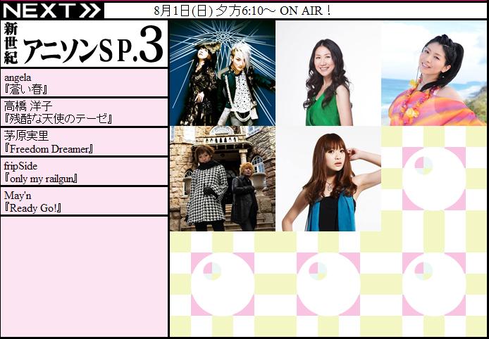 MUSIC JAPAN アニソンSP.3 8月1日放送分