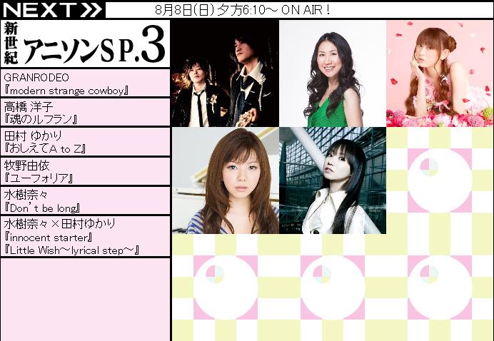 MUSIC JAPAN アニソンSP.3 8月8日放送分