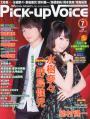 Pick-up Voice Vol.55 表紙大サイズ画像