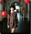 水樹奈々 9thアルバム「ROCKBOUNDS NEIGHBORS」 初回限定盤 CD+DVD ジャケット画像