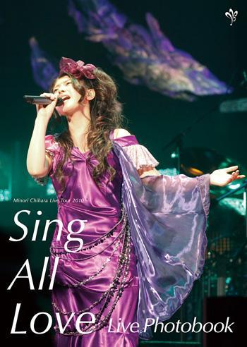 Minori Chihara Live Tour 2010 ~Sing All Love~ Live Photobook 表紙画像