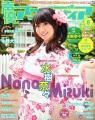 声優アニメディア 2010年8月号 表紙大サイズ画像